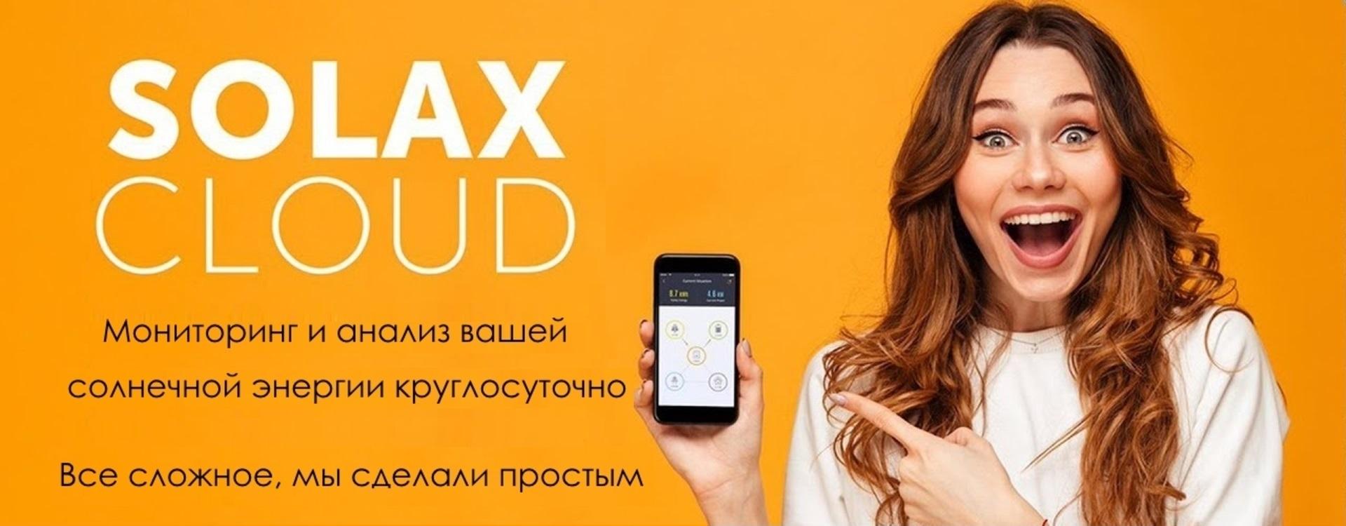 SolaX Cloud